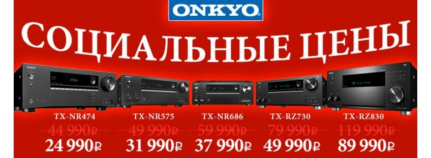 Onkyo в массы: значительное снижение цен на популярные ресиверы!